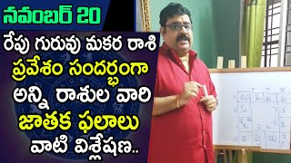 Venu Swamy Astrology | Venu Swamy Latest Predictions Of November 2020 | Top Telugu TV