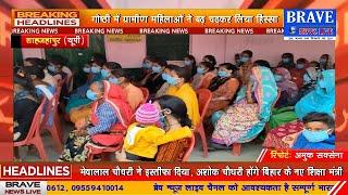 #Tilhar : महिला सशक्तिकरण पर महिलाओं व बच्चियों के साथ किया गया गोष्ठी का आयोजन | #BraveNewsLive