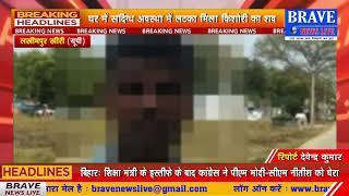 खीरी: नाबालिग किशोरी का घर में लटकता मिला संदिग्ध अवस्था में शव, मचा कोहराम | #BraveNewsLive
