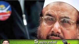 मुंबई बम धमाकों के मास्टर माइंड हाफिज सईद को पाकिस्तान की अदालत ने 10 साल की सजा सुनाई