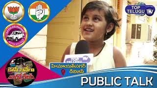 Public Talk on GHMC Elections 2020 | Himayatnagar | Kaun Banega Corporator | Hyd | Top Telugu TV