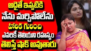 Bigg Boss 4 Harika Mother Reveals Secrets about Harika | Harika Brother Interview | Top Telugu TV