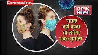कोरोना के बढ़ते मामलों पर दिल्ली सरकार सख्त, मास्क न पहनने पर अब 2000 रुपये का लगेगा जुर्माना