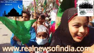Special Coverage Eid Milad Un Nabi /आज ईद-ए-मिलाद-उन-नबी का त्योहार मनाया जा रहा है बच्चों की जनसभा
