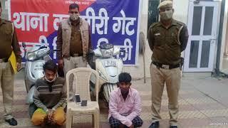 कश्मीरी गेट थाना पुलिस ने दो अलग अलग  जगहों से दो वाहन चोरों को किया गिरफ्तार