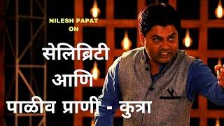सेलिब्रिटी आणि पाळीव प्राणी-कुत्रा | Marathi Standup By Nilesh Papat |Cafe Marathi Comedy Champ 2019