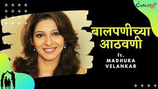 Baalpanichya Athwani ft. Madhura Velankar | CafeMarathi