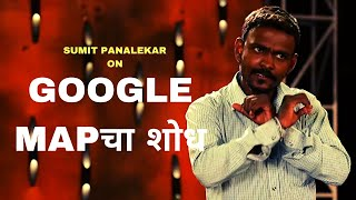 GOOGLE MAPचा शोध | Marathi Standup Comedy By Sumit Panalekar | Cafe Marathi Comedy Champ