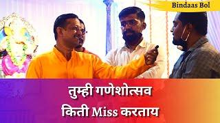 Tumhi Ganeshutsav Kiti Miss Kartay | तुम्ही गणेशोत्सव किती Miss करताय | Bappa Special Bindaas Bol