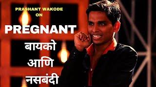 नसबंदी आणि Pregnant बायको | Marathi Standup Comedy By Prashant Wakode | Cafe Marathi Comedy Champ