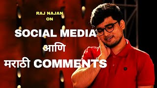 Social Media आणि मराठी Comments | Marathi Standup Comedy By Raj Najan | Cafe Marathi Comedy Champ