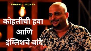 कोहलीची हवा आणि इंग्लिशचे वांदे | Marathi Standup Comedy By Swapnil Jadhav |CafeMarathi Comedy Champ