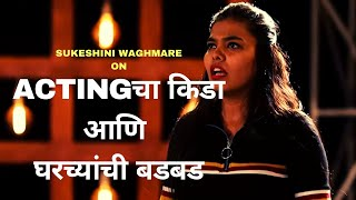 ACTINGचा किडा आणि घरच्यांची बडबड | Marathi Comedy By Sukeshini Waghmare | CafeMarathi Comedy Champ