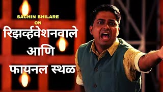 रिझर्व्ह वेशन वाले आणि फायनल स्थळ | Marathi Standup By Sachin Bhilare | Cafe Marathi Comedy Champ