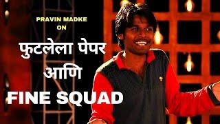 फुटलेला पेपर आणि Fine Squad | Marathi Standup Comedy By Pravin Madke |Cafe Marathi Comedy Champ