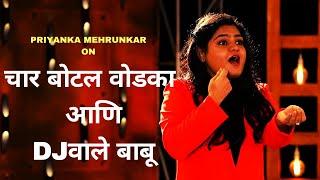 चार बोटल वोडका आणि  DJवाले बाबू | Marathi Standup By Priyanka Mehrunkar | CafeMarathi Comedy Champ
