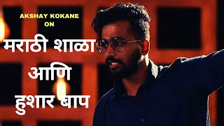 मराठी शाळा आणि हुशार बाप | Marathi Standup Comedy By Akshay Kokane | Cafe Marathi Comedy Champ