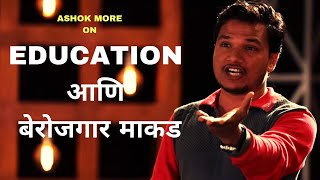 EDUCATION आणि बेरोजगार माकड | Standup Comedy By Ashok More | Cafe Marathi Comedy Champ