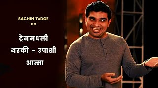 ट्रेनमधली थरकी उपाशी आत्मा | Marathi Standup By Sachin Tadge | Cafe Marathi Comedy Champ