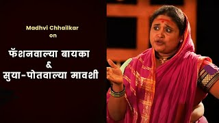 फॅशनवाल्या बायका & सुया-पोतवाल्या मावशी |Marathi Standup By Madhvi Chhailkar|CafeMarathiComedy Champ