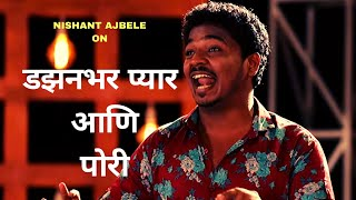 डझनभर प्यार आणि पोरी | Marathi Standup Comedy By Nishant Ajbele | Cafe Marathi Comedy Champ