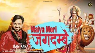 मैया मेरी जगदम्बे जब धरती पे आती है || MAIYA MERI JAGDAMBE || RAM RANA || Latest Devi Bhajan 2020