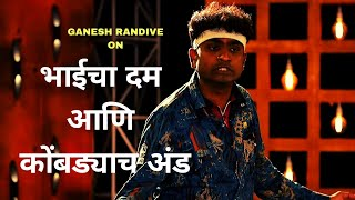 भाईचा दम आणि कोंबड्याच अंड | Marathi Standup Comedy By Ganesh Randive | Cafe Marathi Comedy Champ