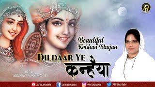 एक अर्ज मेरी सुनलो दिलदार ऐ कन्हैया || Sadhvi Purnima Ji || Superhit Heart Touching 2020 || AP Films