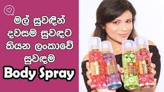 Best Body Spray fragrances In Sri Lanka