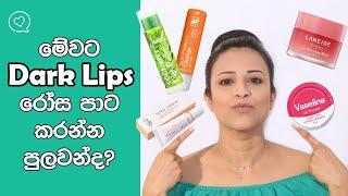 Most Popular Lip Care Products In Sri lanka