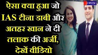 IAS Tina Dabi and IAS Athar Khan Divorce News | IAS टीना डाबी और अतहर खान ने दी तलाक की अर्जी