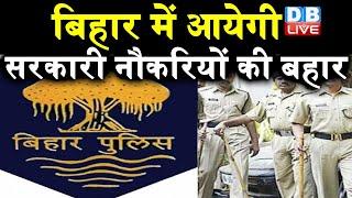 Bihar में आयेगी सरकारी नौकरियों की बहार | 2 लाख पद भरेगी नीतीश सरकार |#DBLIVE
