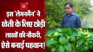 Anand Mishra ने खेती के लिए छोड़ी थी लाखों रुपए की नौकरी, अब Lemon Man के नाम से मशहूर!