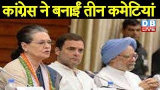 Sonia Gandhi ने राष्ट्रीय सुरक्षा, आर्थिक और विदेशी मामलों पर बनाई Party की तीन समितियां | #DBLIVE