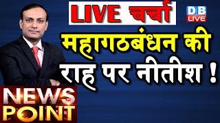 News Point Live | महागठबंधन की राह पर bihar cm Nitish kumar | rajasthan gehlot govt | #DBLIVE