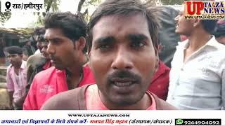 राठ में हाईटेंशन लाइन का करंट घरेलू लाईन में आया,एक की मौत,कई घरों के उपकरण फुंके