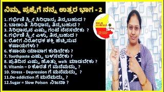 ನಿಮ್ಮ ಪ್ರಶ್ನೆಗೆ ನನ್ನ ಉತ್ತರ ಭಾಗ - 2 | Q & A  Part-2 | Kannada Sanjeevani