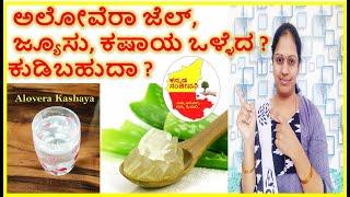 Aloevera Gel Uses | How to prepare Aloevera gel Kashaya in kannada | Kannada Sanjeevani