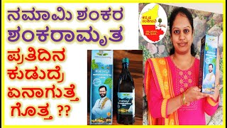 ನಮಾಮಿ ಶಂಕರ ಶಂಕರಾಮೃತ Honest Review | Shankaraamrutha liquid | Kannada Sanjeevani