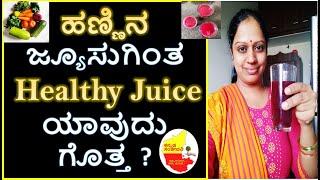 ಹಣ್ಣಿನ ಜ್ಯೂಸುಗಿಂತ Healthy Juice recipe in Kannada | Vegetable juice | Kannada Sanjeevani