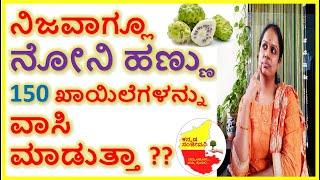 ನೋನಿ ಹಣ್ಣು 150 ಖಾಯಿಲೆಗಳನ್ನು  ವಾಸಿ ಮಾಡುತ್ತಾ ? Noni fruit | Noni juice | Kannada Sanjeevani