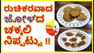 ರುಚಿಕರವಾದ ಜೋಳದ ಚಕ್ಕಲಿ & ನಿಪ್ಪಟ್ಟು | Jowar flour Chakli Nippattu recipe  | Kannada Sanjeevani
