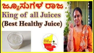 King of all Juices | Best healthy juice in Kannada | Kannada Sanjeevani