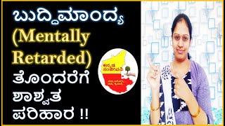Home Remedies for Mentally Retarded ( Handicapped / Disability ) Children    | Kannada Sanjeevani