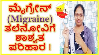 Best Home Remedy for Migraine in Kannada | Kannada Sanjeevani