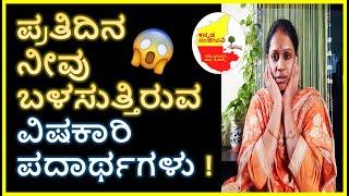 ಪ್ರತಿದಿನ ನೀವು ಬಳಸುತ್ತಿರುವ ವಿಷಕಾರಿ ಪದಾರ್ಥಗಳು | Toxins Products in your home | Kannada Sanjeevani