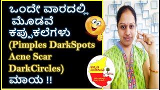 DIY Tips for Pimples DarkSpots Acne Scars and DarkCircles in Kannada | Kannada Sanjeevani