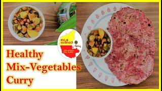 Healthy Mix- Vegetables Curry recipe in Kannada | Kannada Sanjeevani