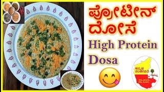 ಆರೋಗ್ಯಕರವಾದ ಪ್ರೋಟೀನ್ ದೋಸೆ | High Protein Dosa Recipe in Kannada | Kannada Sanjeevani