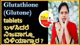 Truth about GLUTATHIONE GLUTONE tablets in Kannada | Kannada Sanjeevani
